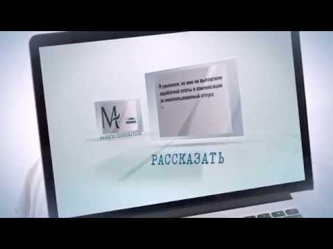 видео: Мой Адвокат - юридическая помощь онлайн