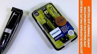 Домашние ГадЖеТы: специфическая электрическая бритва-триммер Philips OneBlade