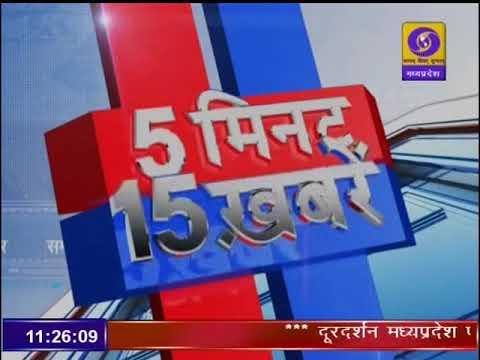 5 MIN 15 KHABREN 8 May 2019 । 5 मिनट 15 खबरें । DD NEWS MP।