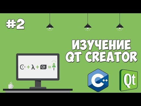 Изучение Qt Creator | Урок #2 - Создание приложения на C++