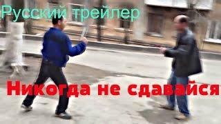 Никогда не сдавайся (Русский Трейлер)