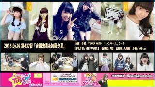 第437回 2015年6月2日 [187] 3rdシーズン 渡辺美優紀 みるきー 吉田朱...