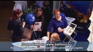 Выставка Balttour-2016(Больше видео на нашем портале www.avideo.lv В нынешнем году эта туристическая ярмарка открывает сезон путешеств..., 2016-02-08T14:05:40.000Z)