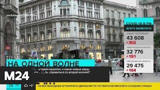 В России и мире продолжает расти число заболевших коронавирусом - Москва 24