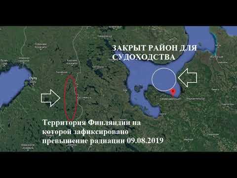 РАДИАЦИЯ В Архангельске превышает норму в 20 РАЗ. НЕНОКСА