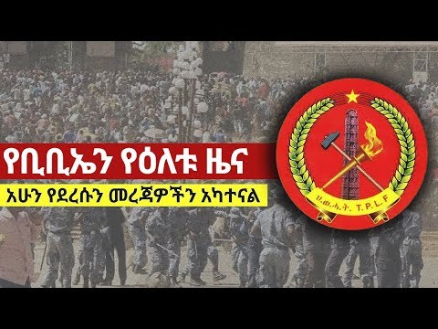 #EthiopiaNews: Eritrea closes border with Ethiopia's northern Tigray region | ODP vs OLF | TPLF from YouTube · Duration:  18 minutes 14 seconds