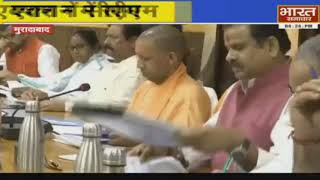 Moradabad सीएम Yogi Adityanath ने की समीक्षा बैठक