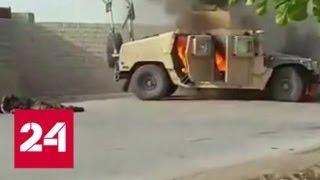 Смотреть видео Талибы объявили о перемирии по случаю Ураза-Байрама - Россия 24 онлайн
