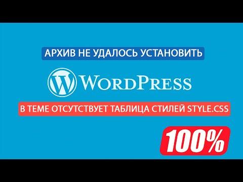 Таблица стилей не найдена wordpress ошибка