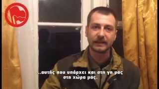 μήνυμα πολιτοφύλακα από το ντονμπάς προς τον ελληνικό λαό