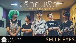รักคนผิด-sdf-live-session-by-smile-eyes