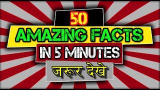 50 बेहद विचित्र रोचक तथ्य जो और कोई नहीं बतायेगा   Interesting Amazing Facts Hindi Rochak Tathya
