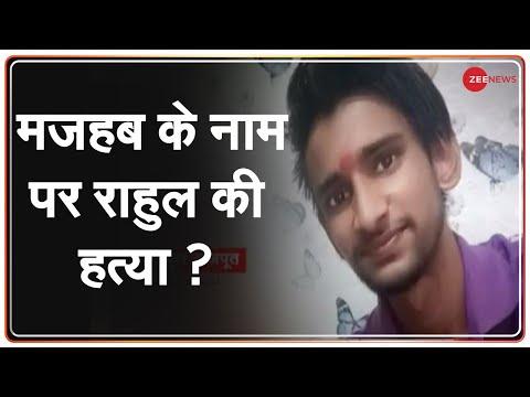 Rahul Murder Case: कैसे बिखर गया Rahul Rajput का परिवार? Delhi | Hindi News | Latest News