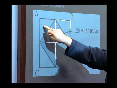 เฉลยข้อสอบ TME คณิตศาสตร์ ปี 2553 ชั้น ป.6 ข้อที่ 4