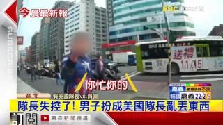 一個大外割! 台灣警察制伏「美國隊長」