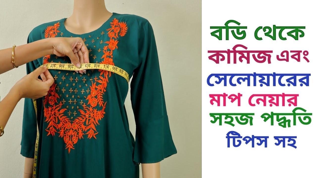 বডি থেকে কিভাবে মাপ নিতে হয় কামিজ এবং সেলোয়ারের জন্য /Body measurement Rules for kameez/salwar