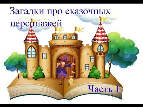 Загадки для детей про сказочных персонажей.Часть 1/ Riddles about Heroes from fairy tales