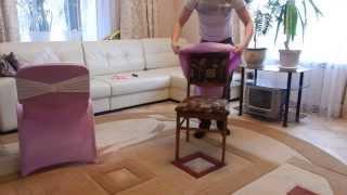 Универсальный чехол для стула спандекс(Универсальный , не нужно гладить, легко и быстро одевается, элегантно, красиво, стильно. Стоимость 240 рублей..., 2014-02-28T17:17:08.000Z)