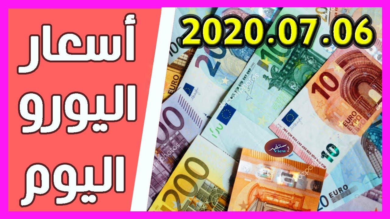 سعر اليورو اليوم في الجزائر سعر الجنيه استرليني سعر الدولار 2020/07/06