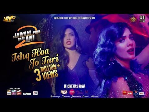 Ishq Hoa Jo Tari | Jawani Phir Nahi Ani 2 | ARY Films