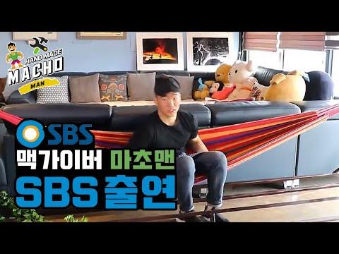 뭐든지 만들어서 쓰는 맥가이버 마초맨이 SBS 모닝와이드 세상의 모든 크리에이터에 출연했습니다!/공중파에 오른 유튜버/자연인/시골라이프