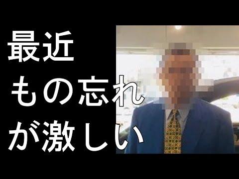 【面白事件簿】73歳婚活詐欺師の手口に一同驚愕!!