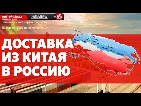 например, пересылка из китая в россию цена детские подростковые Владивостоке