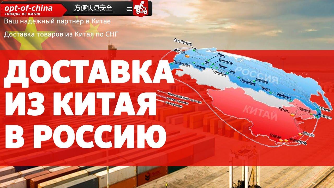 Доставка из Китая в Россию. Карго доставка. - YouTube b92ad0e41acaf