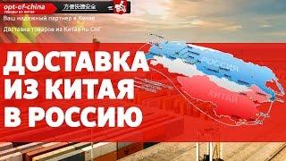 видео Доставка грузов из Китая в Россию