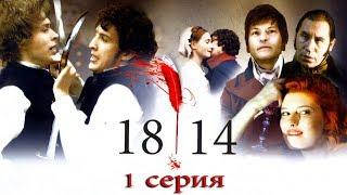 1814 - 1 серия (2007)