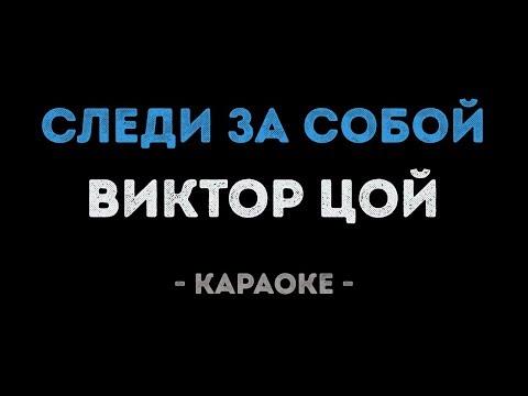 Виктор Цой - Следи за собой (Караоке)