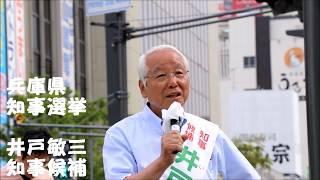 姫路 街頭演説(ダイジェスト版)