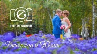 Вячеслав и Юлия. Свадебный клип