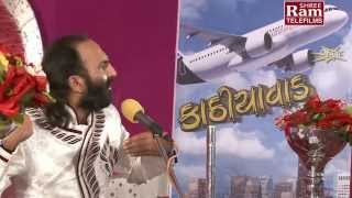 Kathiyawad Airlines Part-2 | Sairam Dave | Gujarati Jokes