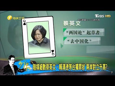 大陸媒體列「台獨撲克牌黑名單13人」收集台獨分子玩真的?少康戰情室 20180522