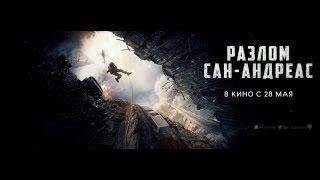 «Разлом Сан-Андреас» — фильм в СИНЕМА ПАРК
