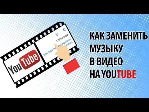Как заменить музыку в видео на YouTube