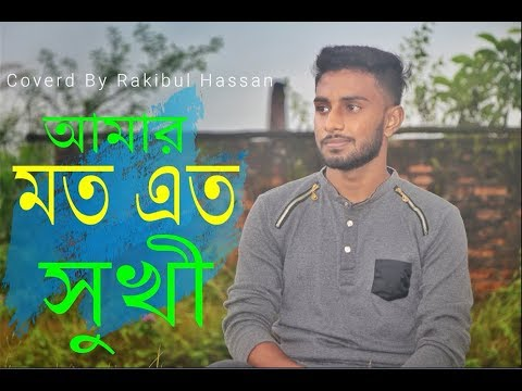 Amar Moto Eto Sukhi Noyto Karo Jibon   আমার মত এত সুখী   Covered by Rakibul Hassan 2018