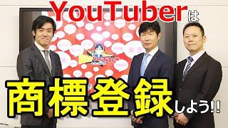YouTuberや中小企業は商標登録を早めにしておこう!【大手弁理士事務所と税理士のコラボ!】 thumbnail