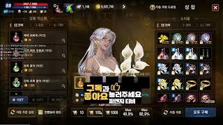 피엔지티비 리니지M  영양왕 소통방송