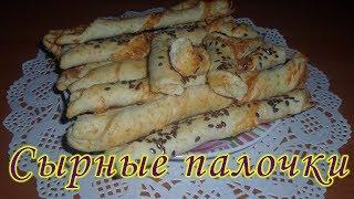 Сырные палочки – вкусный и быстрый завтрак или закуска к пиву. Cheese Sticks Recipe