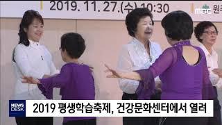 2019. 11. 27 [원주MBC] 2019 평생학습…