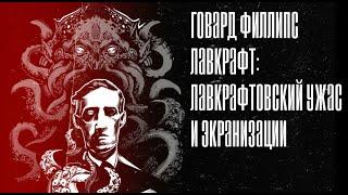 ЛАВКРАФТ: Лавкрафтовский ужас и экранизации, есть ли хорошие фильмы по лавкрафту?