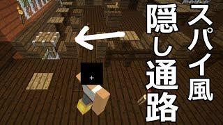 【カズクラ】マイクラ実況 PART326 スパイ映画風の隠し通路作ってみた! thumbnail