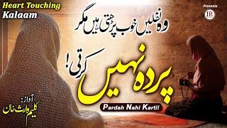 Beautiful Nasheed - Pardah Nahi Karti (پردہ نہیں کرتی) - Kaleem Waris Khan, Islamic Releases