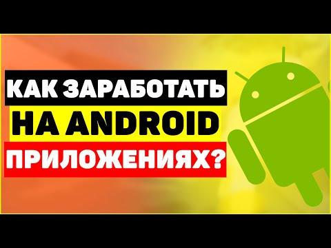 Как заработать с телефона и планеншета на Android приложениях? Сколько можно заработать