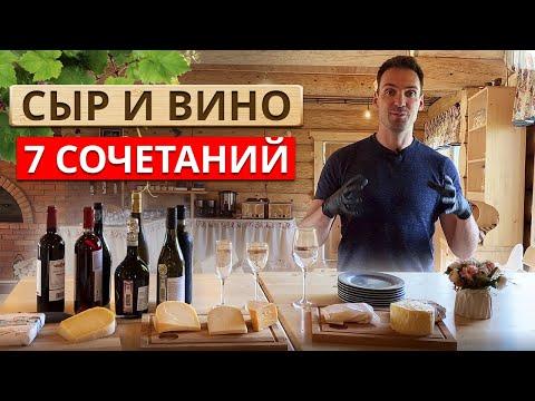 Вышивка вино и сыр