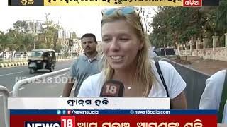 Foreign hockey lovers in Bhubaneswar for Hockey World Cup | News18 Odia