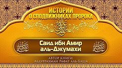 01.Саид ибн Амир аль-Джумахи