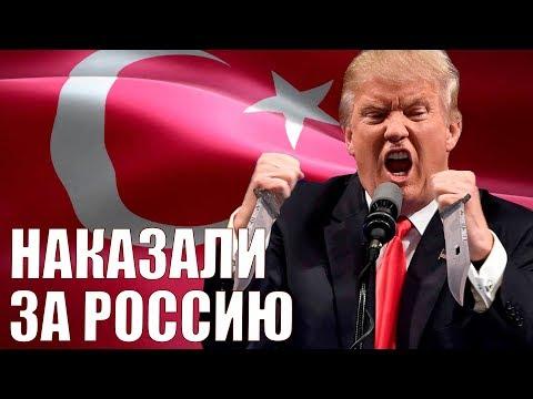 США вонзили нож в спину Турции - Видео онлайн